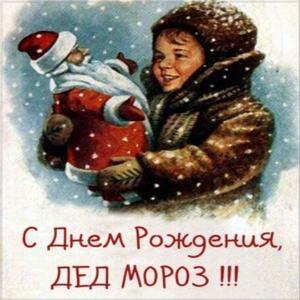 День рождения Деда Мороза прикольные картинки (11)