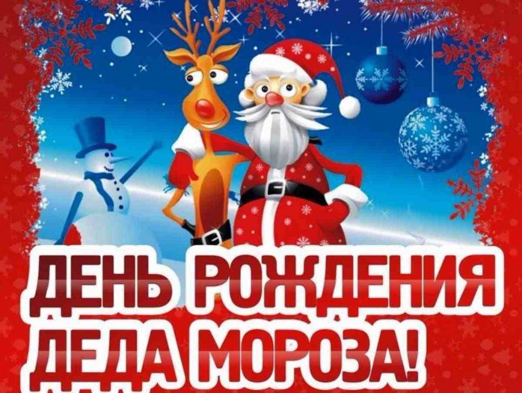 День рождения Деда Мороза прикольные картинки (14)