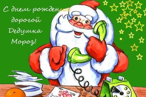 День рождения Деда Мороза прикольные картинки (15)