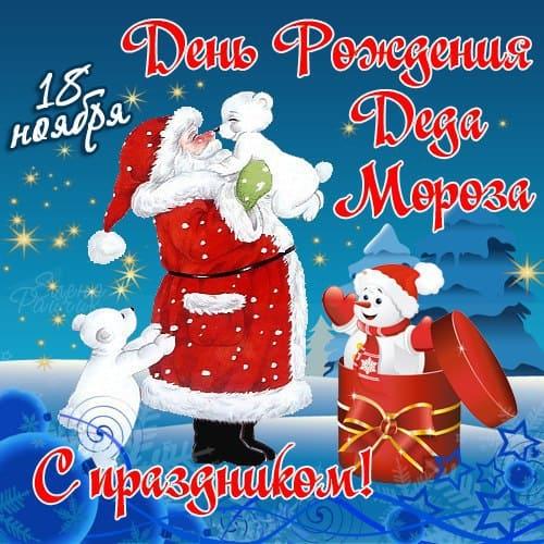 День рождения Деда Мороза прикольные картинки (16)