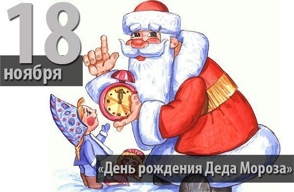 День рождения Деда Мороза прикольные картинки (17)