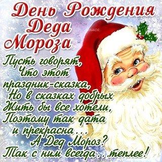 День рождения Деда Мороза прикольные картинки (18)