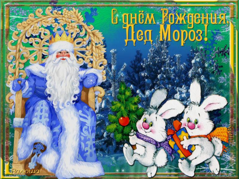 День рождение деда мороза открытки