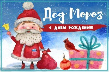 День рождения Деда Мороза прикольные картинки (20)