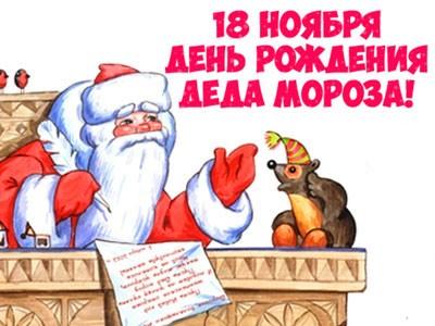 День рождения Деда Мороза прикольные картинки (21)