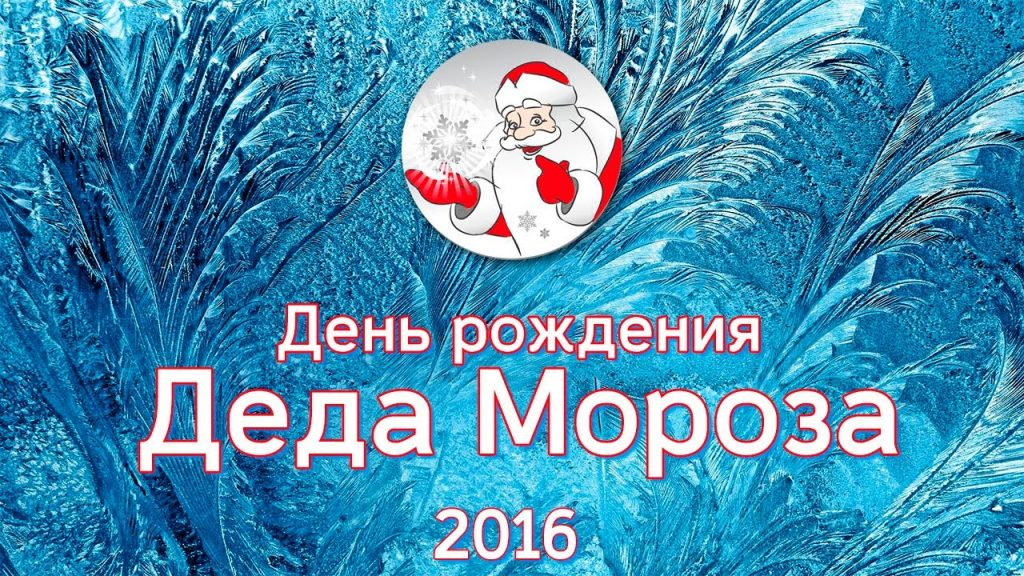 День рождения Деда Мороза прикольные картинки (22)