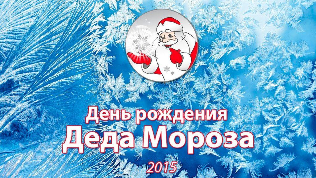 День рождения Деда Мороза прикольные картинки (23)