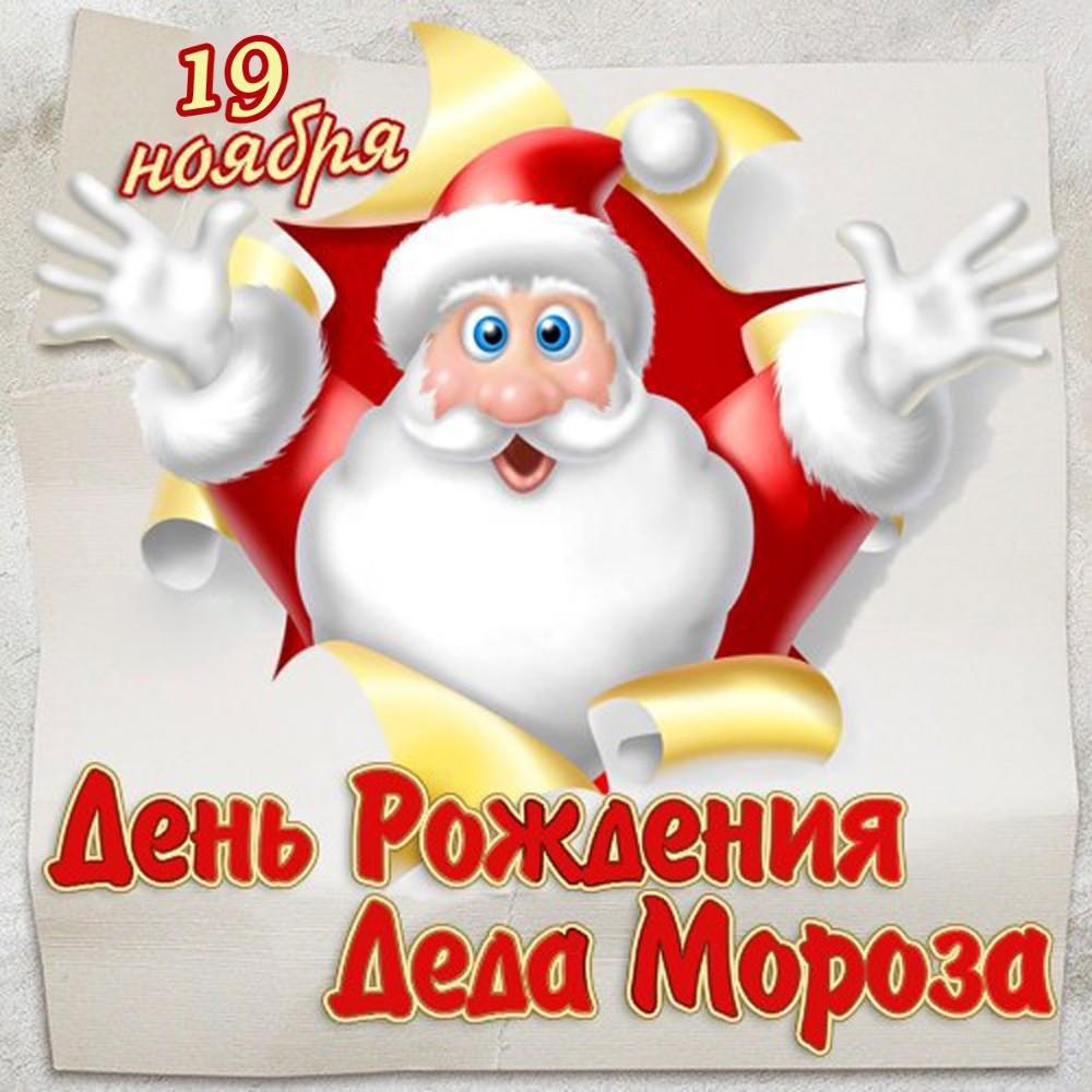 День рождения Деда Мороза прикольные картинки (3)