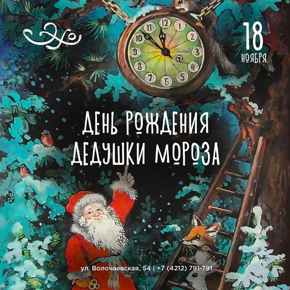 День рождения Деда Мороза прикольные картинки (4)