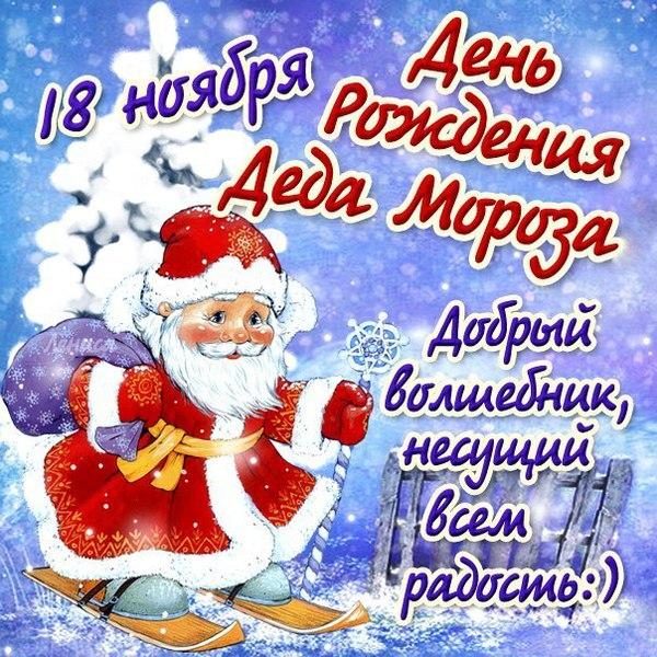 День рождения Деда Мороза прикольные картинки (5)