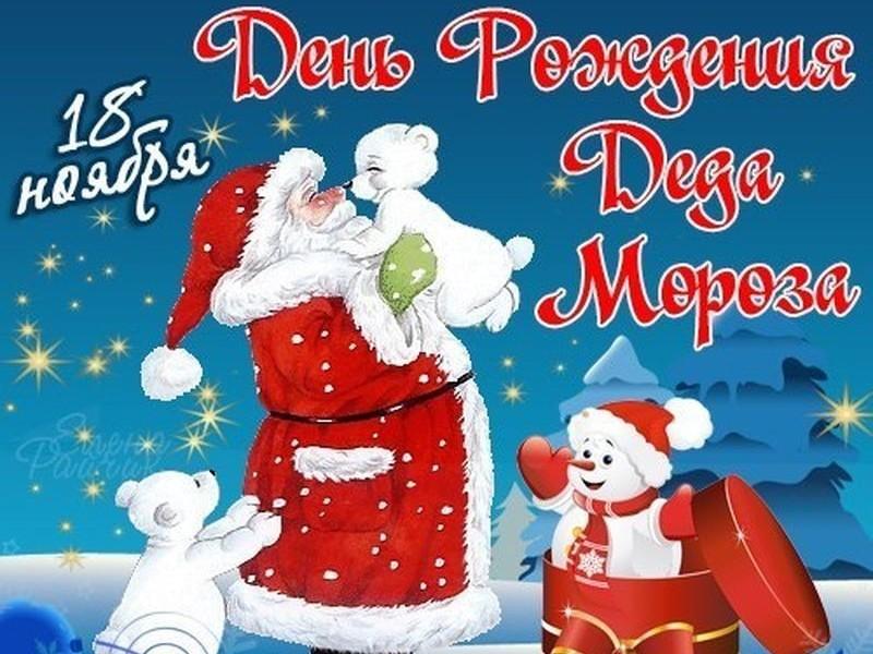 День рождения Деда Мороза прикольные картинки (6)