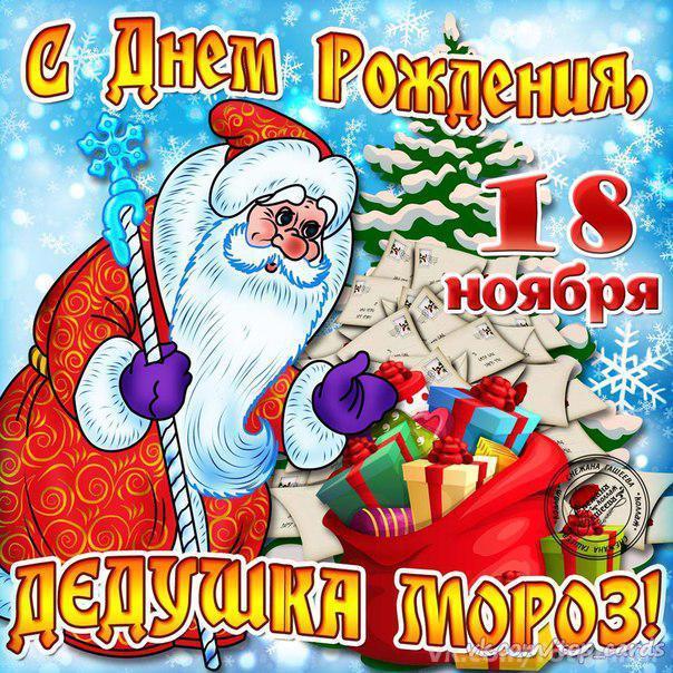 День рождения Деда Мороза прикольные картинки (7)