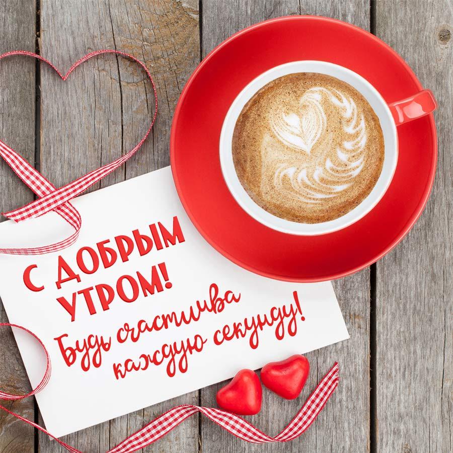 С добрым утром! Будь счастлива кажд