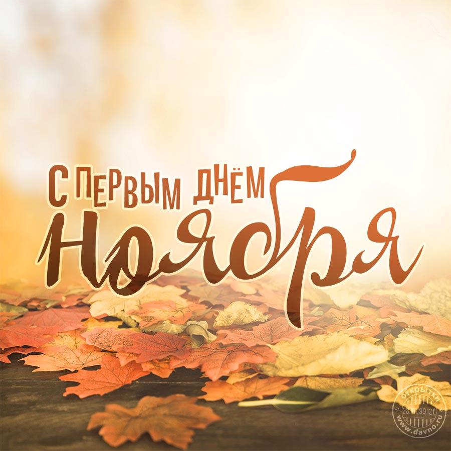 с первым днём ноября - открытка