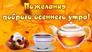 Доброе теплое утро ноября картинки красивые (17)