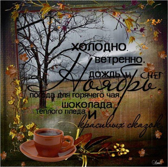 Доброе теплое утро ноября картинки красивые (8)