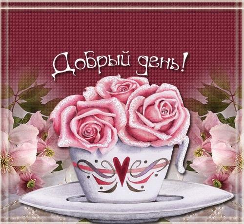 Доброе утро добрый день003