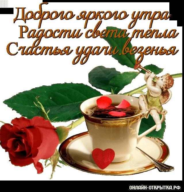 Доброе утро добрый день010