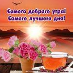 Доброе утро и день