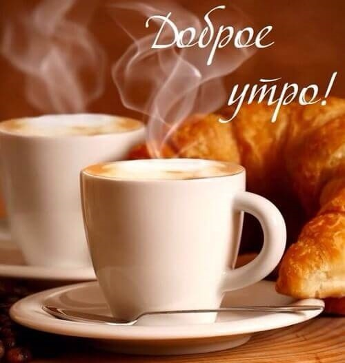 Доброе утро картинки красивые с надписью012