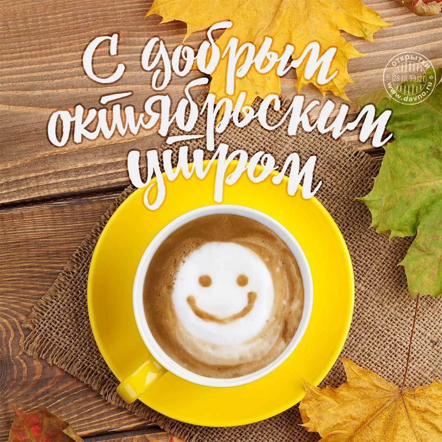 С добрым октябрьским утром
