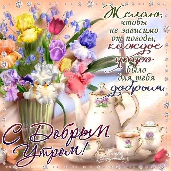 Доброе утро открытки004