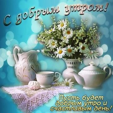 Доброе утро открытки010