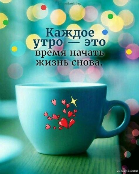 Доброе утро открытки014