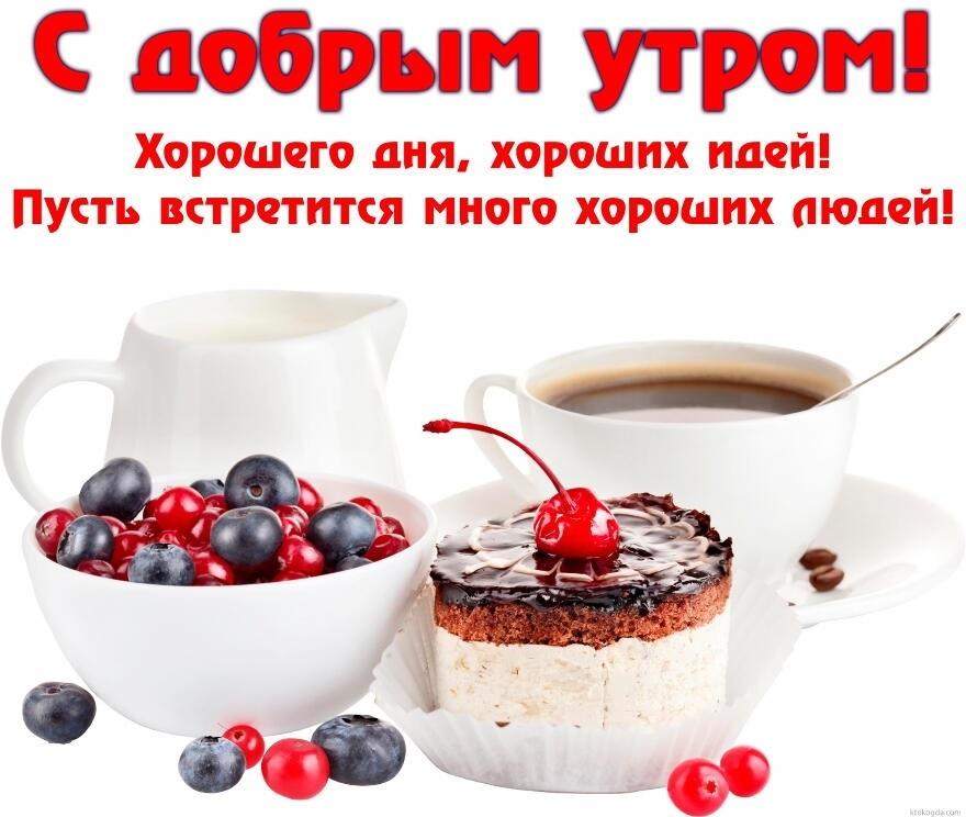 Доброе утро, хорошего дня003