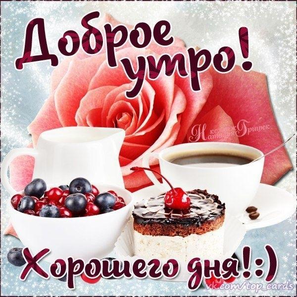 Доброе утро, хорошего дня007