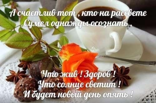 Доброе утро, хорошего дня012
