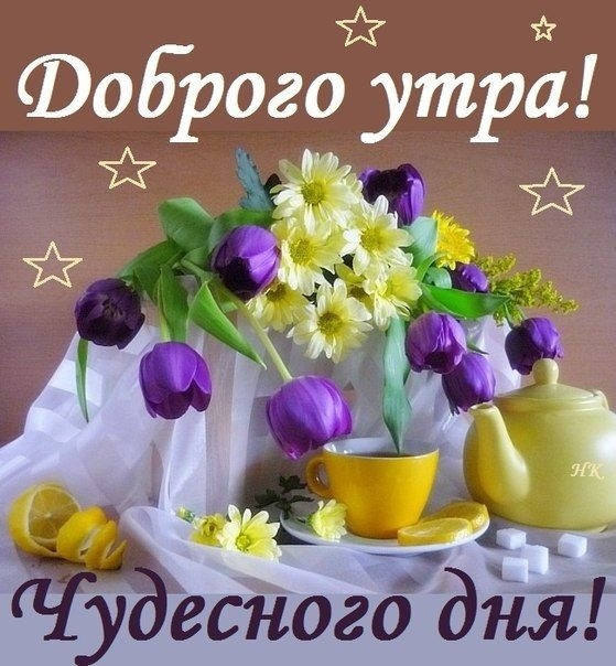 Доброе утро, хороший день007