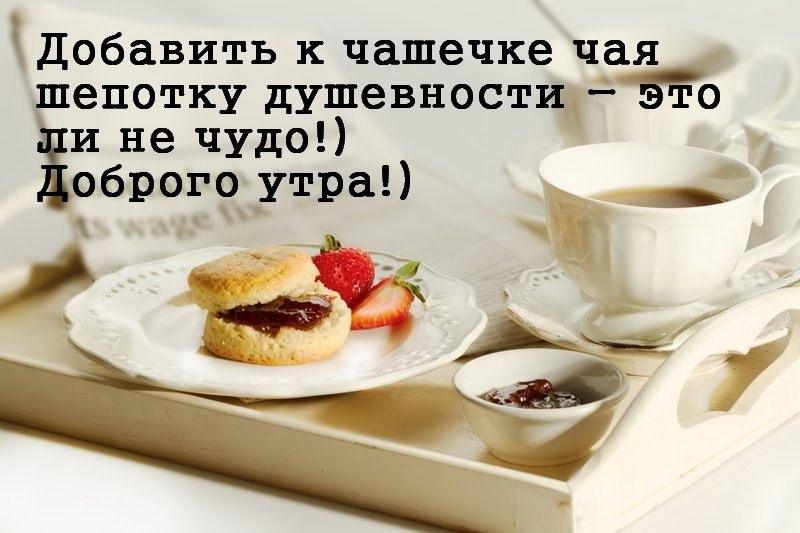Доброе утро  Позитив002
