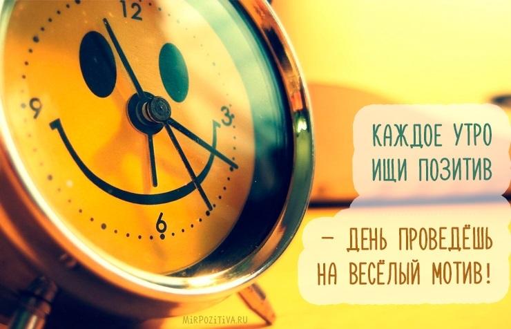 Доброе утро  Позитив003