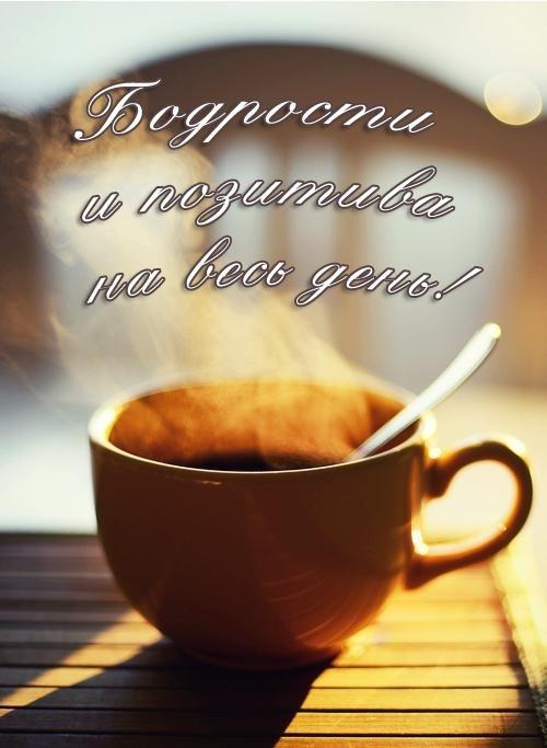 Доброе утро  Позитив004
