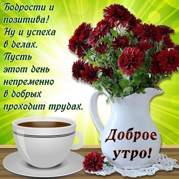 Доброе утро  Позитив010