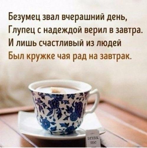 Доброе утро  Позитив011