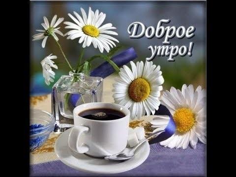 Доброе утро  Позитив014
