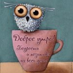 Доброе утро! Позитив — открытки с пожеланиями