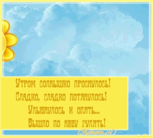 Доброе утро  Привет  Прикольные картинки014