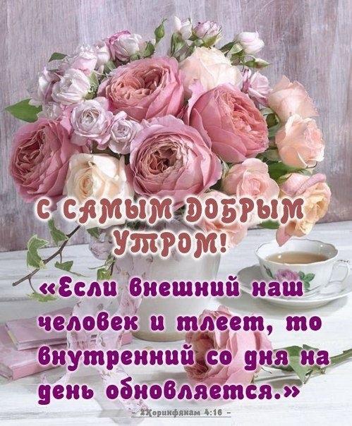 Доброе утро  Христианские открытки с пожеланиями001