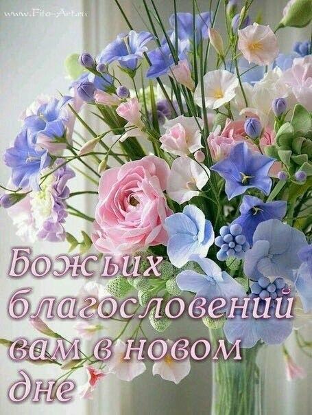 Доброе утро  Христианские открытки с пожеланиями002