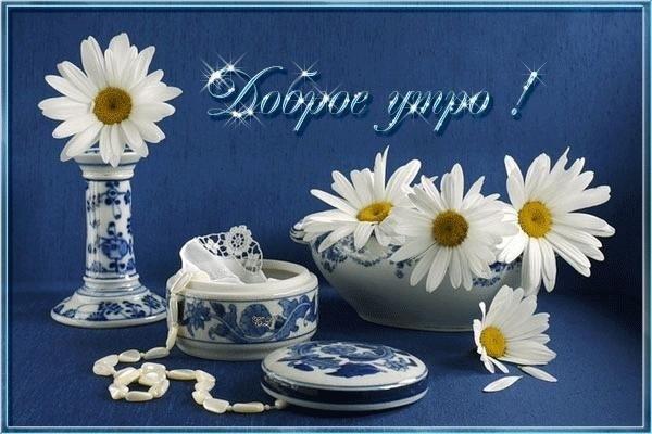 Доброе утро  Христианские открытки с пожеланиями004