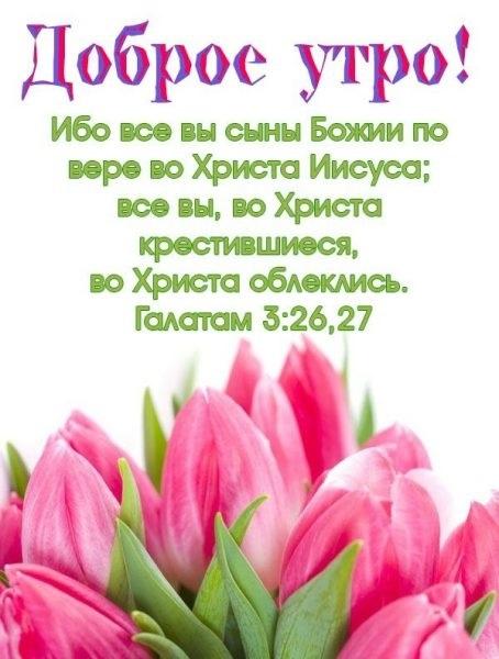 Доброе утро  Христианские открытки с пожеланиями005