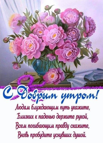 Доброе утро  Христианские открытки с пожеланиями007