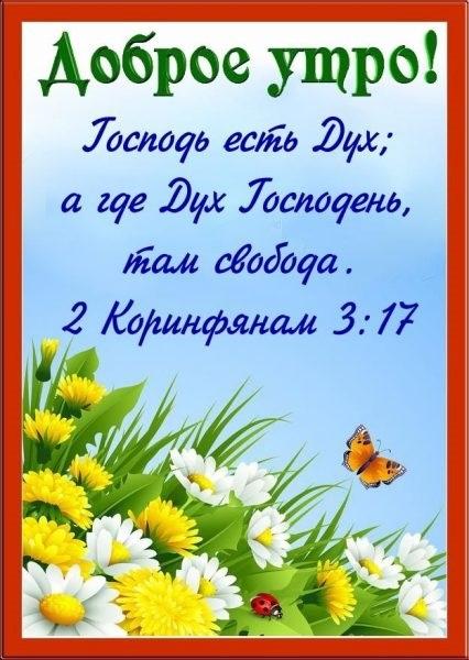 Доброе утро  Христианские открытки с пожеланиями008