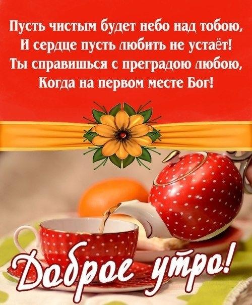 Доброе утро  Христианские открытки с пожеланиями011
