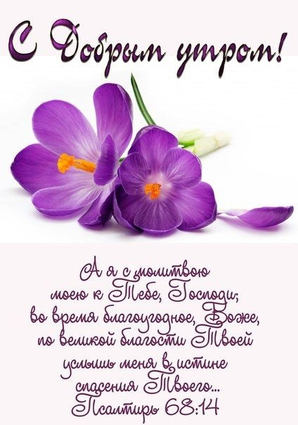 Доброе утро  Христианские открытки с пожеланиями013