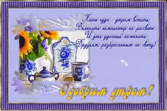 Доброе утро  Христианские открытки с пожеланиями014