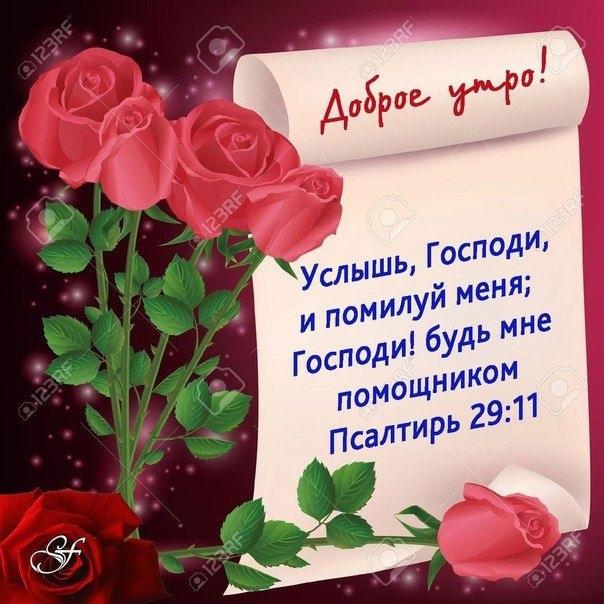 Доброе утро  Христианские открытки с пожеланиями017